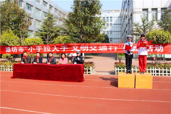 """3月27日下午,潍坊市""""小手拉大手,文明交通行""""主题活动在潍坊北海学校"""
