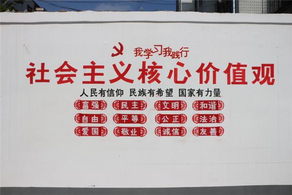 """文化墙分为""""我的中国梦""""""""图说社会主义核心价值观""""""""印象潍坊""""三个板块"""