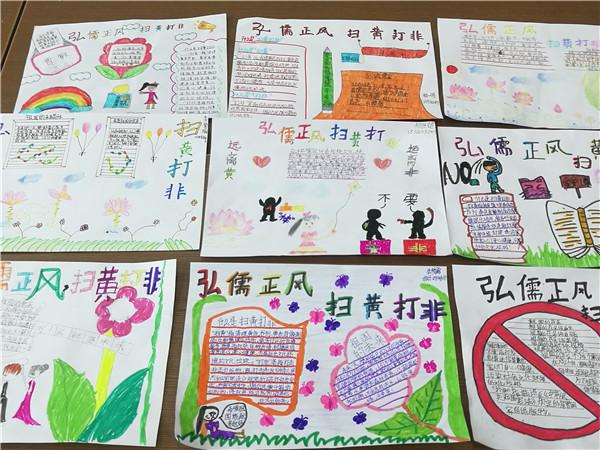 """广文街道组织开展""""扫黄打非""""手抄报活动 助力青少年健康成长"""
