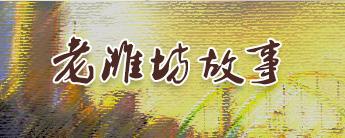 老潍坊故事-01.jpg
