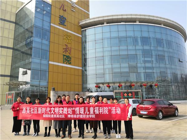 西英社区联合潍坊护理职业学院走进潍坊市儿童福利院开展志愿服务活动
