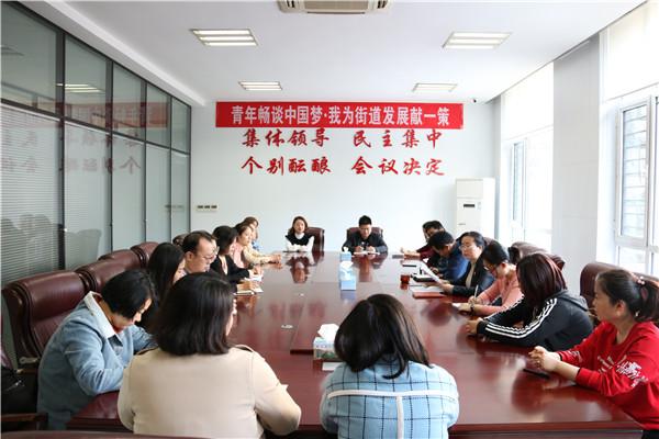 """广文街道召开""""青年畅谈中国梦·我为街道发展献一策""""座谈会"""